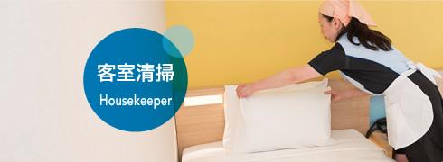 客室清掃 Housekeeper